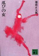 <<日本文学>> 忍びの女 上 / 池波正太郎