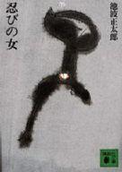 <<日本文学>> 忍びの女 下 / 池波正太郎
