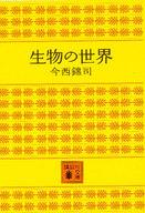 <<日本文学>> 生物の世界 / 今西錦司