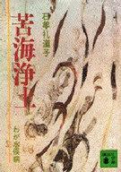 <<日本文学>> 苦海浄土(わが水俣病) / 石牟礼道子