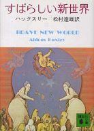 <<海外文学>> すばらしい新世界 / ハックスリー