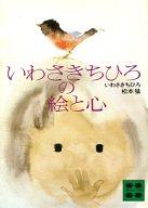 <<日本文学>> いわさきちひろの絵と心 / いわさきちひろ