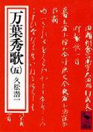 <<政治・経済・社会>> 万葉秀歌 5 / 久松潜一
