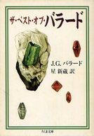 <<日本文学>> ザ・ベスト・オブ・バラード / J・G・バラード