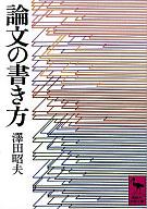 <<政治・経済・社会>> 論文の書き方 / 沢田昭夫