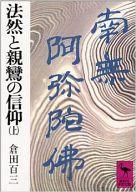 <<政治・経済・社会>> 法然と親鸞の信仰 上 / 倉田百三