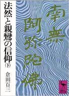 <<政治・経済・社会>> 法然と親鸞の信仰 下 / 倉田百三