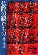 <<政治・経済・社会>> 仏陀の観たもの / 鎌田茂雄