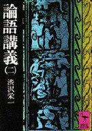 <<政治・経済・社会>> 論語講義 2 / 渋沢栄一