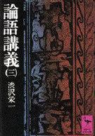 <<政治・経済・社会>> 論語講義 3 / 渋沢栄一