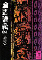 <<政治・経済・社会>> 論語講義 4 / 渋沢栄一