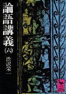 <<政治・経済・社会>> 論語講義 6 / 渋沢栄一