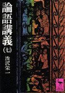 <<政治・経済・社会>> 論語講義 7 / 渋沢栄一