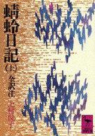 <<政治・経済・社会>> 蜻蛉日記 上 / 上村悦子