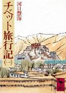 <<政治・経済・社会>> チベット旅行記 1 / 河口慧海