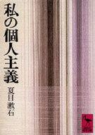 <<政治・経済・社会>> 私の個人主義 / 夏目漱石