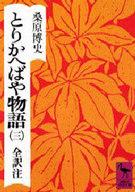 <<政治・経済・社会>> とりかへばや物語 3