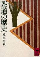 <<政治・経済・社会>> 茶道の歴史 / 桑田忠親