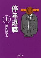 <<日本文学>> 停年退職 上 / 源氏鶏太