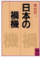 <<政治・経済・社会>> 日本の禍機 / 朝河貫一