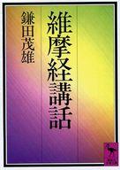 <<政治・経済・社会>> 維摩経講話 / 鎌田茂雄