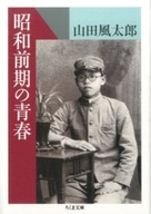 <<日本文学>> 昭和前期の青春 / 山田風太郎