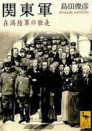 <<政治・経済・社会>> 関東軍 在満陸軍の独走 / 島田俊彦