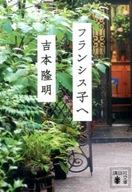 <<日本文学>> フランシス子へ  / 吉本隆明