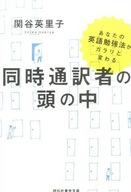 <<日本文学>> 同時通訳者の頭の中 あなたの英語勉強法がガラリと変わる / 関谷英里子