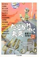 <<日本文学>> 文明のたそがれ 巨匠たちの想像力[科学神話] / 日本SF作家クラブ