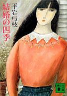 <<日本文学>> 結婚の四季 / 平岩弓枝