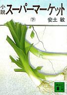 <<日本文学>> 小説スーパーマーケット 下 / 安土敏