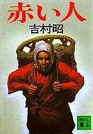<<日本文学>> 赤い人 / 吉村昭