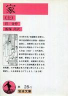 <<日本文学>> 家 上 / 巴金
