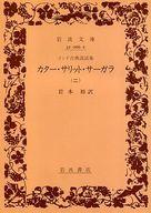 <<海外文学>> カター・サリット・サーガラ インド古典説話集 2 / 岩本裕