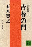 <<日本文学>> 改訂新版 青春の門 筑豊篇 / 五木寛之