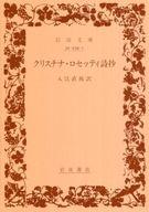 <<海外文学>> クリスチナ・ロセッティ詩抄 / クリスチナ・ロセッティ
