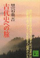 <<日本文学>> 古代史への旅 / 黒岩重吾