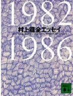 <<日本文学>> 村上龍全エッセイ1982~1986 / 村上龍