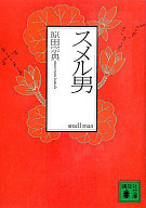 <<日本文学>> スメル男 / 原田宗典