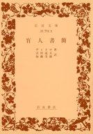 <<趣味・雑学>> 盲人書簡 / ヂィドロ