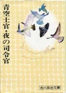 <<日本文学>> 青空士官 夜の司令官 / 吉川英治