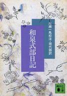 <<歴史・地理>> 和泉式部日記