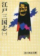 <<歴史・地理>> 江戸三国志 1
