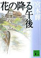 <<日本文学>> 花の降る午後 / 宮本輝