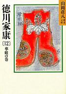 <<日本文学>> 徳川家康 12 / 山岡荘八