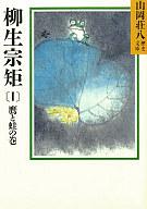 <<歴史・地理>> 柳生宗矩 1 / 山岡荘八