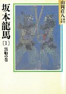 <<歴史・地理>> 坂本龍馬 1 / 山岡荘八