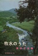<<趣味・雑学>> 牧水のうた / 横田正知