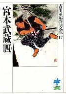 <<日本文学>> 宮本武蔵 四 / 吉川英治